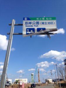 東日本大震災から3年後の仙台市若林区