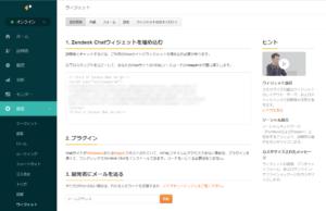 Zendesk Chat の導入
